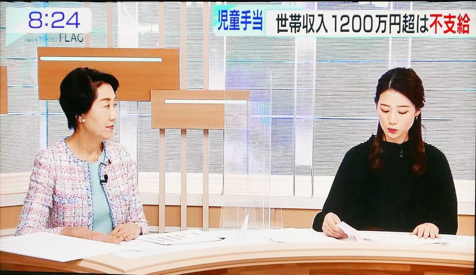 TOKYO MX1の「news TOKYO RLAG」出演