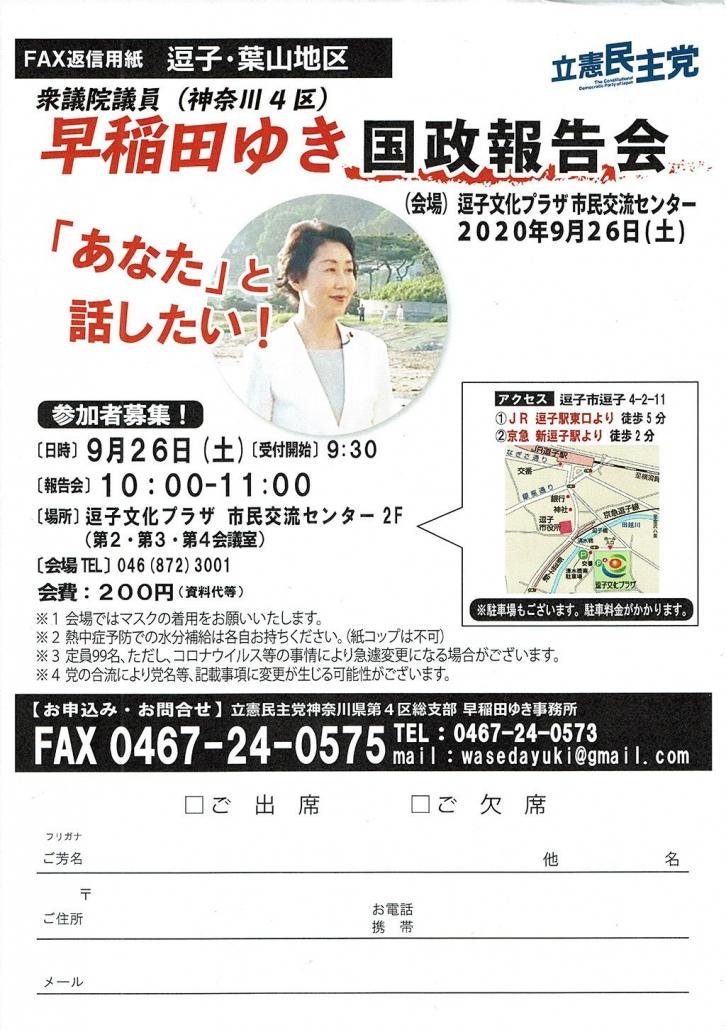早稲田ゆき国政報告会20200926