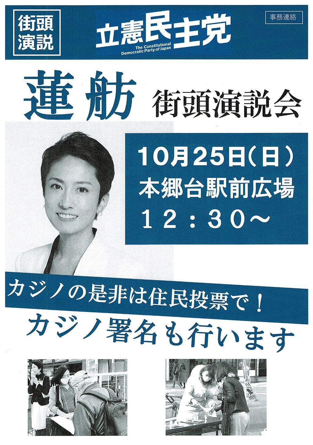 蓮舫 街頭演説会のお知らせ 2020年10月25日