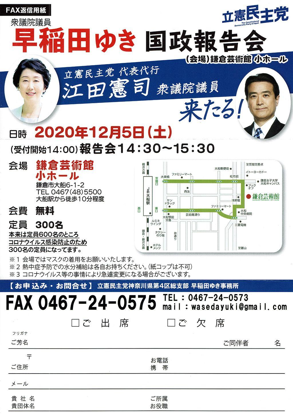 早稲田ゆき 国政報告会開催のお知らせ 2020年12月5日