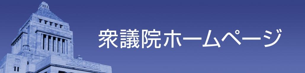 早稲田 議員