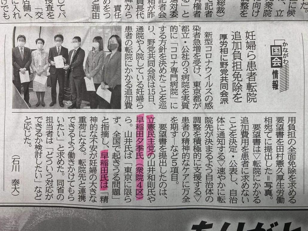 「妊婦ら患者転院追加負担免除を」神奈川新聞に掲載