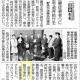 「コロナ対応医療従事者等慰労金法案提出」 神奈川新聞に掲載