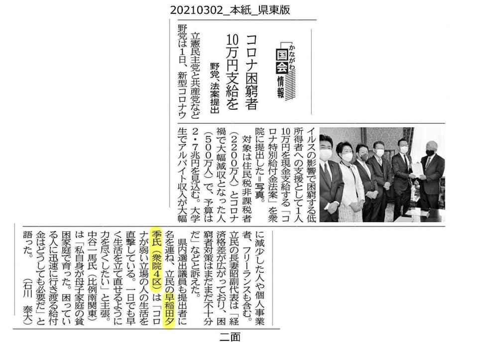 神奈川新聞にコメントが掲載