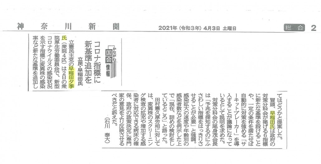 神奈川新聞 「コロナ指標に新基準追加を」